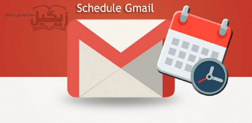 gmail and send later 3