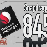 qualcomm snapdragon 845 – 2